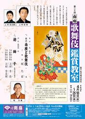 第20回歌舞伎鑑賞教室