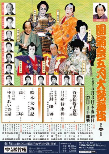 『團菊祭五月大歌舞伎』