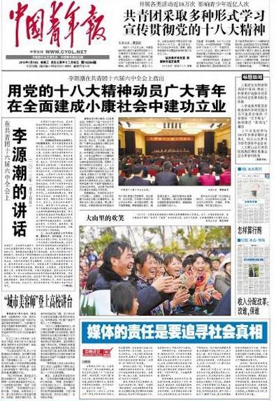 中国青年报2013年01月16日