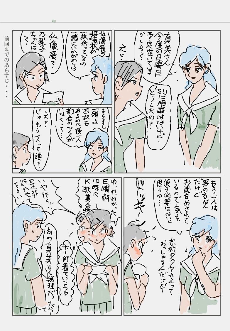 フケ専?_01