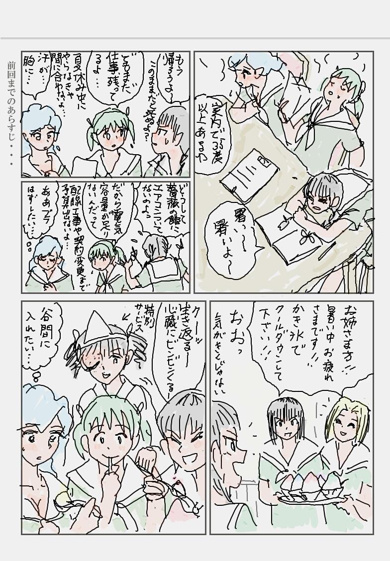 猛暑_01