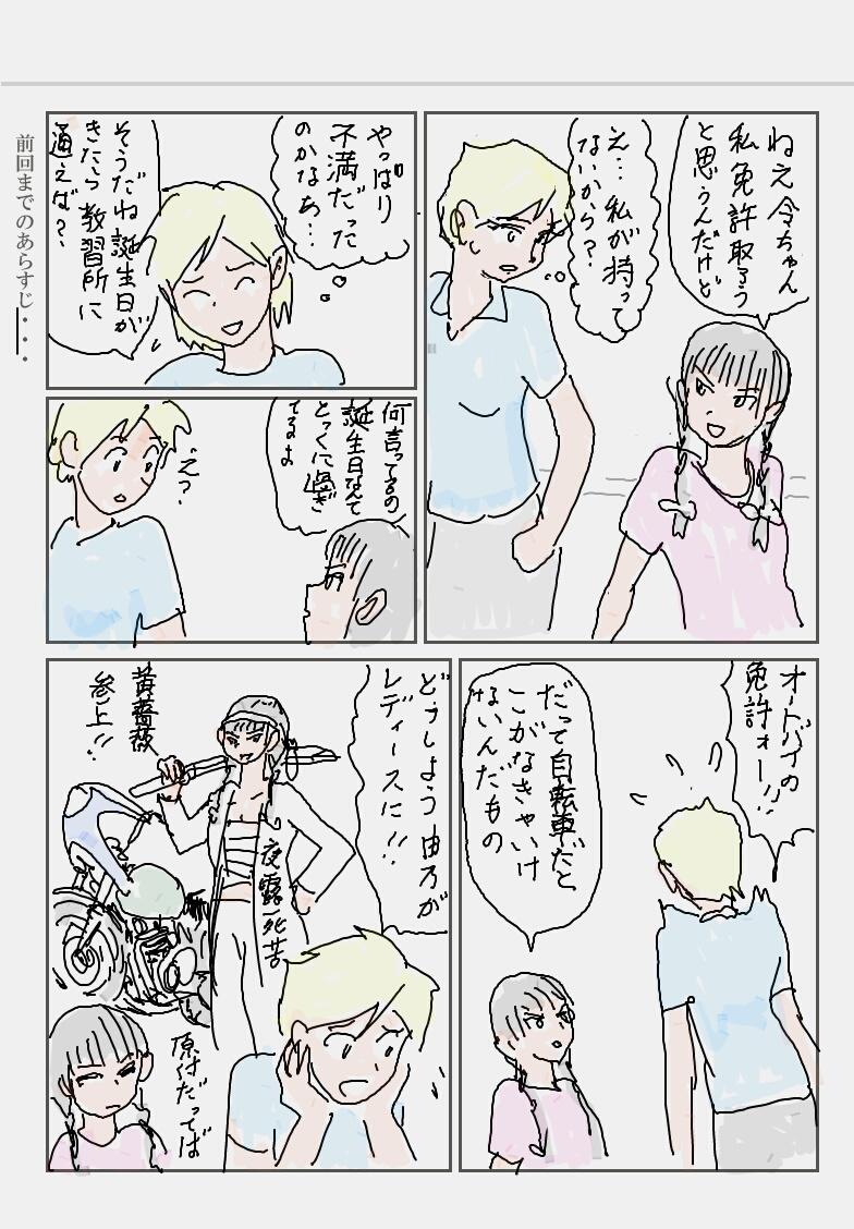 二輪車_01