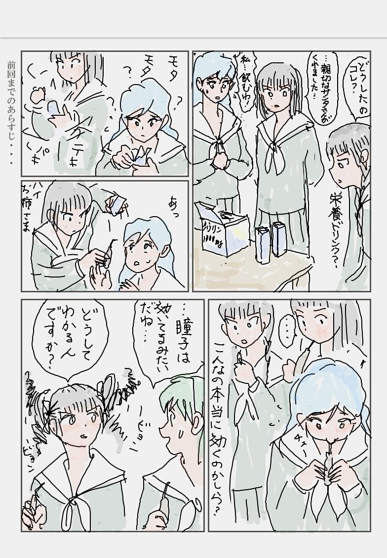栄養ドリンク_01