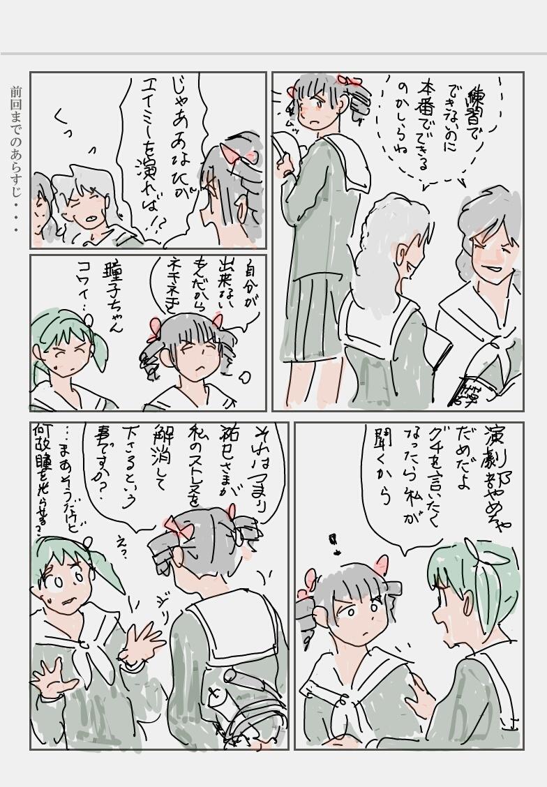 ねたみ_01