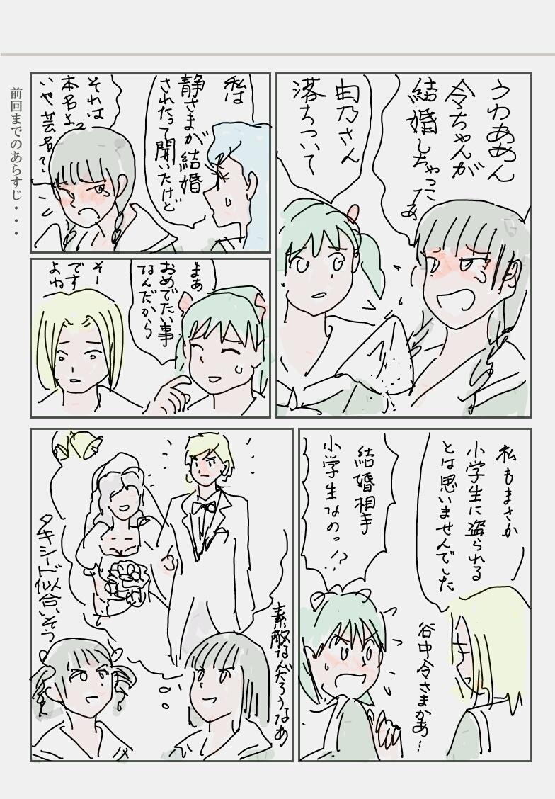 結婚!?_01