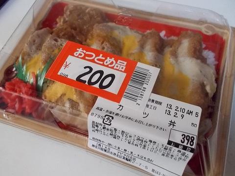 スーパーの売れ残りカツ丼w