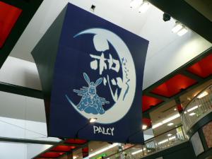脇町パルシー