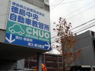 徳島中央自動車教習所