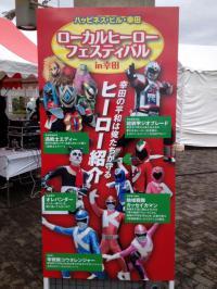 ローカルヒーローフェスティバルin幸田
