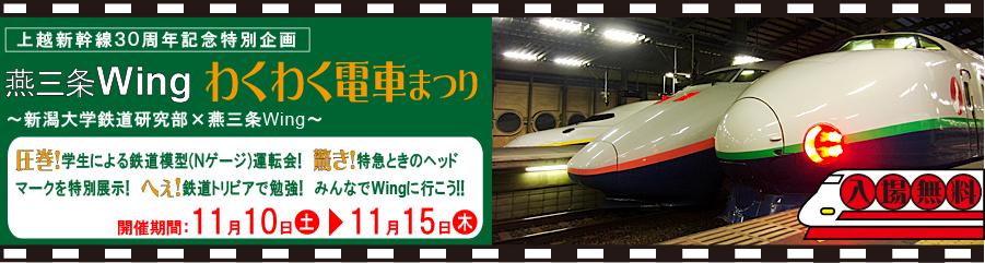 わくわく電車