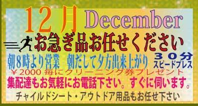 12月webバナー