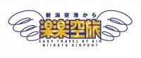 新潟空港楽楽空旅キャンペーン201301