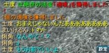2012-07-04 02-07-31