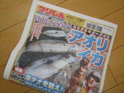 北海道のつり新聞