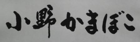 ロゴ(小野かまぼこ)
