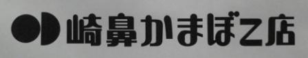 ロゴ(崎鼻かまぼこ店)