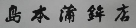 ロゴ(島本蒲鉾店)