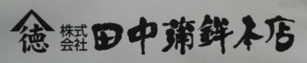 ロゴ(田中蒲鉾本店)