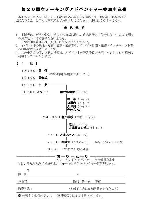②参加申込書[1]