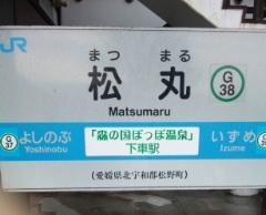 松丸駅_表示