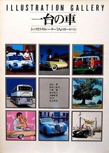 一台の車(初版)