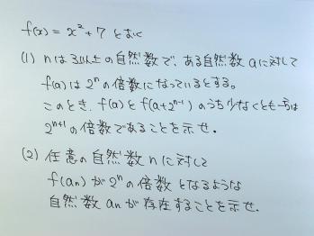 整数問題20130310