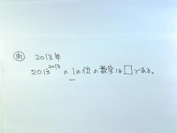 整数問題20130312
