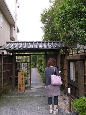 鏑木清方美術館