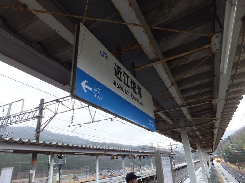 近江塩津にて