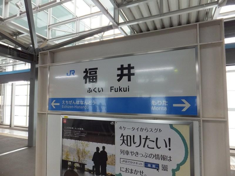 福井駅にて