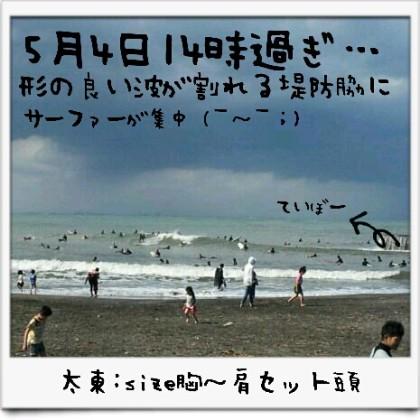 20120503太東海岸