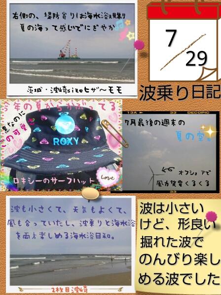 20120729波崎