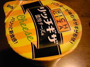 「リッチギザ 濃厚チーズ味」ジャパンフリトレー