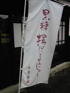 「黒糖揚げまんじゅうののぼり」今泉堂(湯布院)
