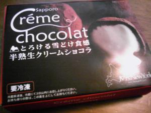 「半熟生クリームショコラ」ミセスニューヨーク(北海道)