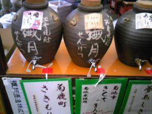 「焼酎」繊月まつり(人吉市)