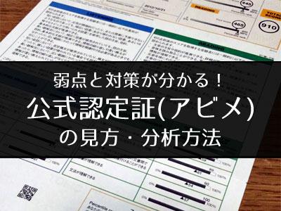 360-toeic-score-certificate.jpg
