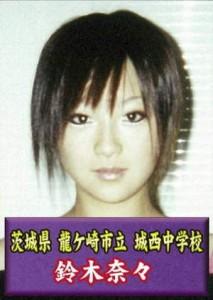 モデル・鈴木奈々の卒アル画像