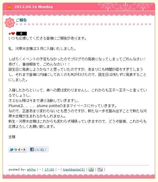 河原木志穂のブログ画像