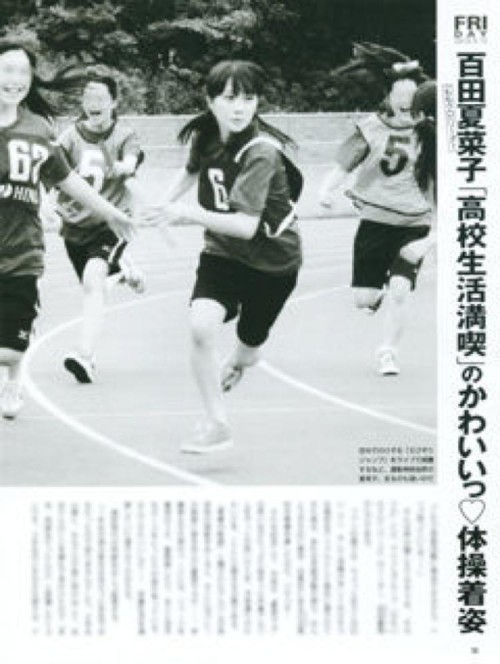 百田夏菜子の卒アル画像1