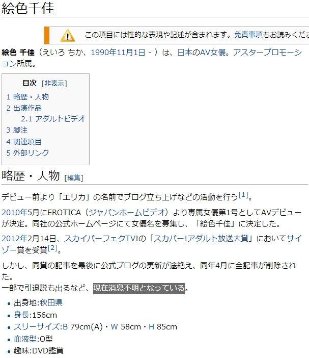 絵色千佳のwikipediaの画像
