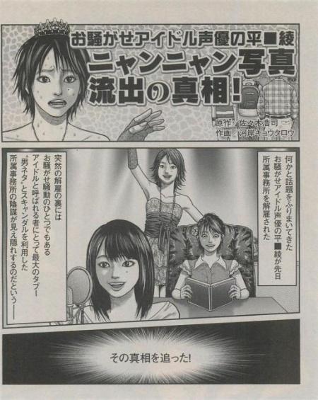 平野綾のスキャンダル漫画1