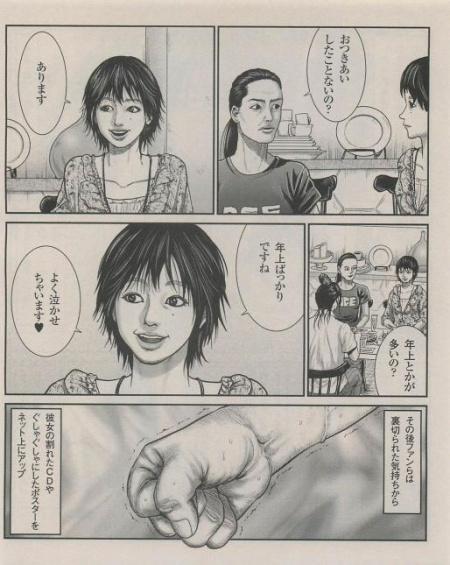 平野綾のスキャンダル漫画2