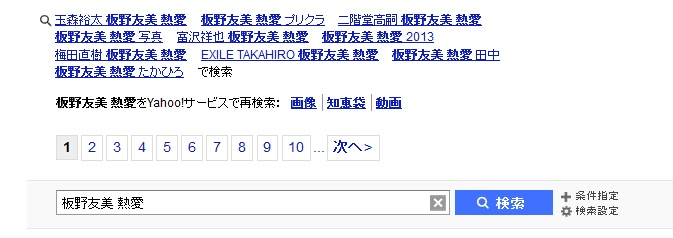 「板野友美 熱愛」検索結果の画像
