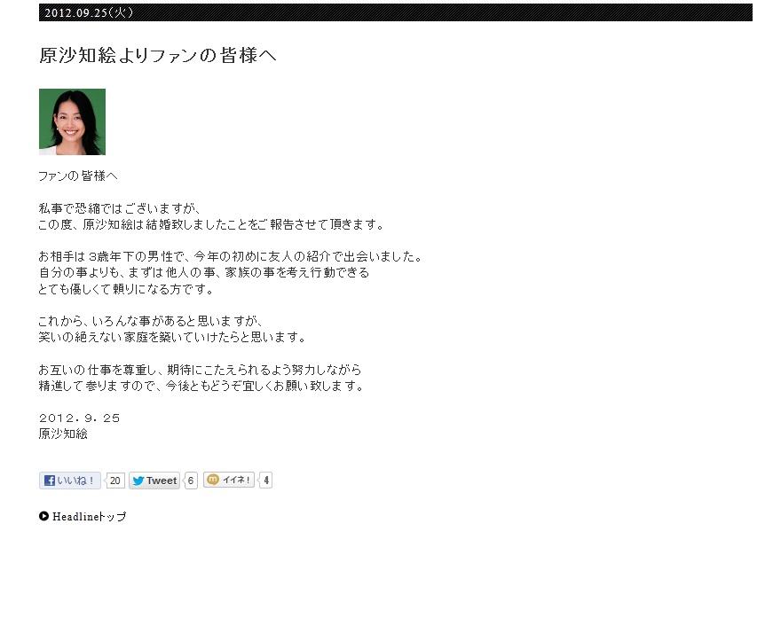 原沙知絵のブログでの結婚報告