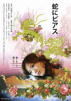 吉高由里子の蛇にピアス画像