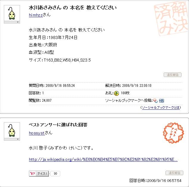 水川あさみの本名画像