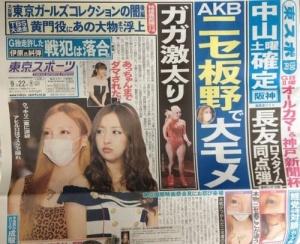 小澤かおりの東スポ画像