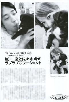 佐々木希と二宮和也の熱愛写真1