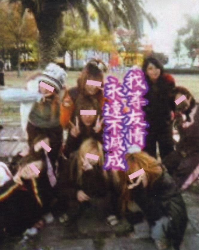 武井咲のヤンキー写真9